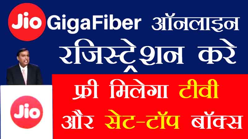 reliance-Jio-gigafiber-registration-for-connection-step-by-step-process