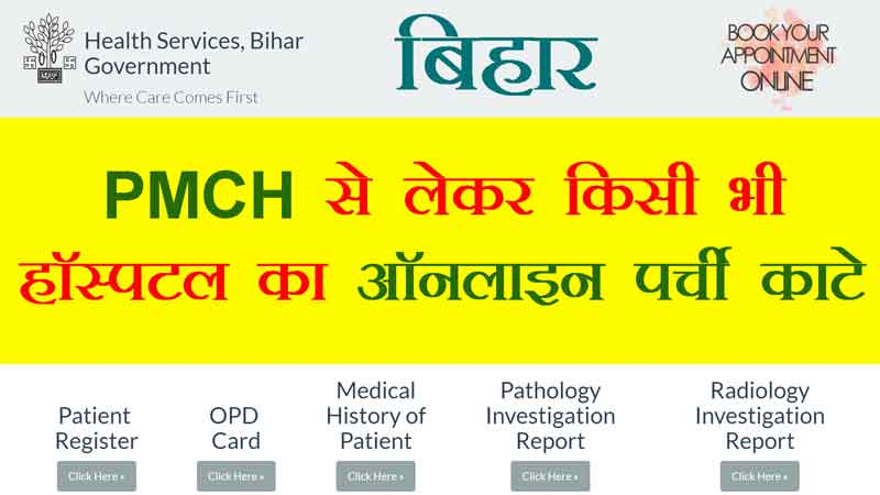 Book-doctor-online-Appointment-in-PMCH-Patna-or-Any-Bihar-Government-Hospital