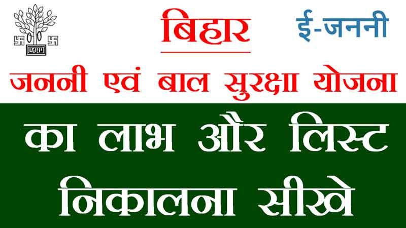 Janani-Bal-Suraksha-Yojana-Bihar