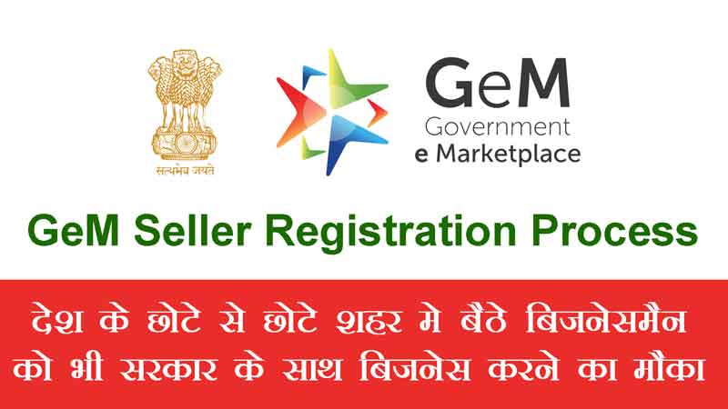 GeM-Registration-Government-e-Marketplace-Seller-Registration-Process