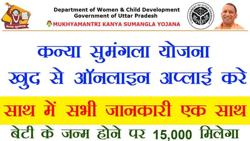 uttar-pradesh-Mukhyamantri-Kanya-Sumangla-Yojana-online-apply