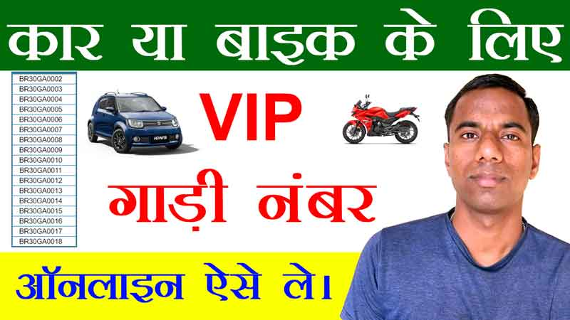 VIP गाड़ी नंबर