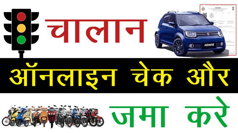 traffic-challan-online-payment