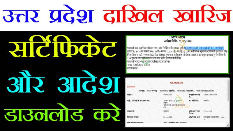 uttar-pradesh-land-mutation-certificate-download-online