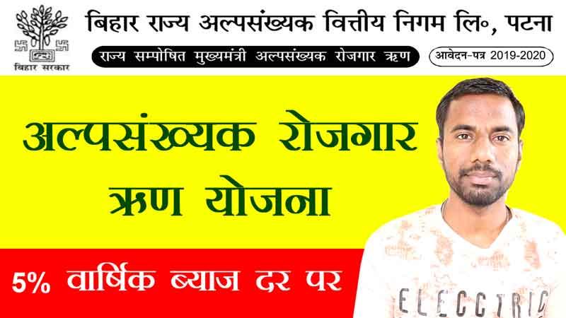 बिहार-मुख्यमंत्री-सम्पोषित-अल्पसंख्यक-रोजगार-ऋण-योजना-web