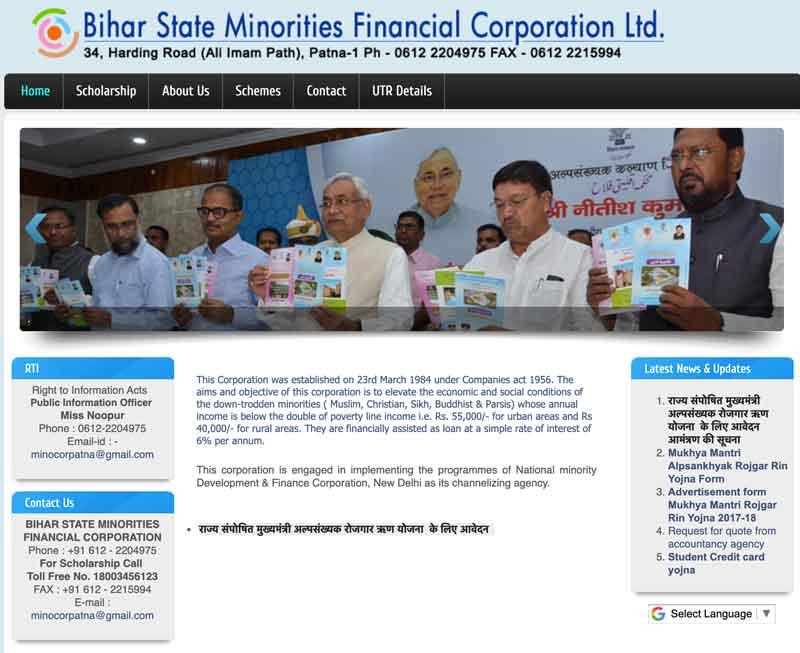 Bihar-State-Minorities-Financial-Corporation