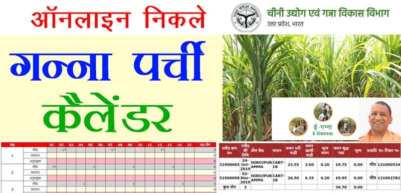 e-ganna-parchi-calendar-uttar-pradesh-sugarcane-farmers-kisaan-net