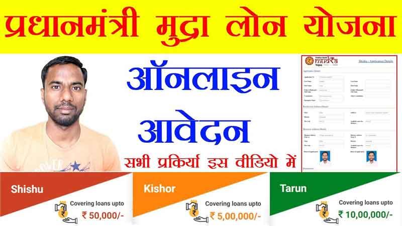 mudra-loan-online-apply-pradhanmantri-mudra-loan-yojana-for-Shishu-Kishore-or-Tarun