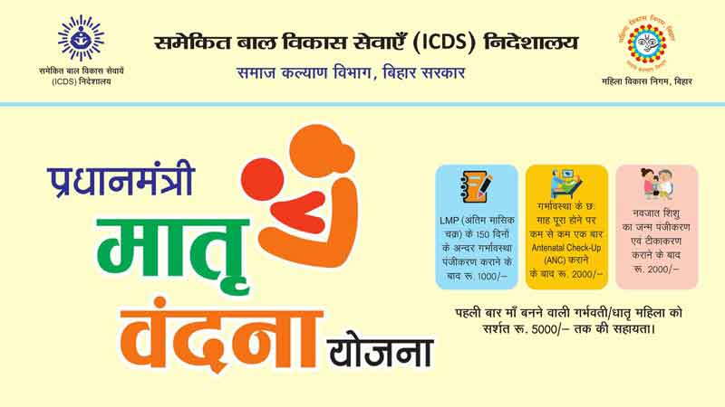 pradhan-mantri-matru-vandana-yojana-form-online-apply