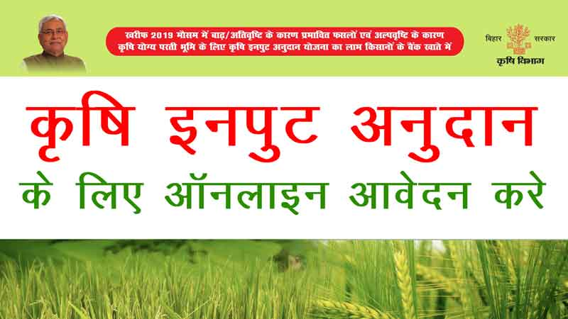bihar-krishi-input-anudan-online-applydbtagriculture