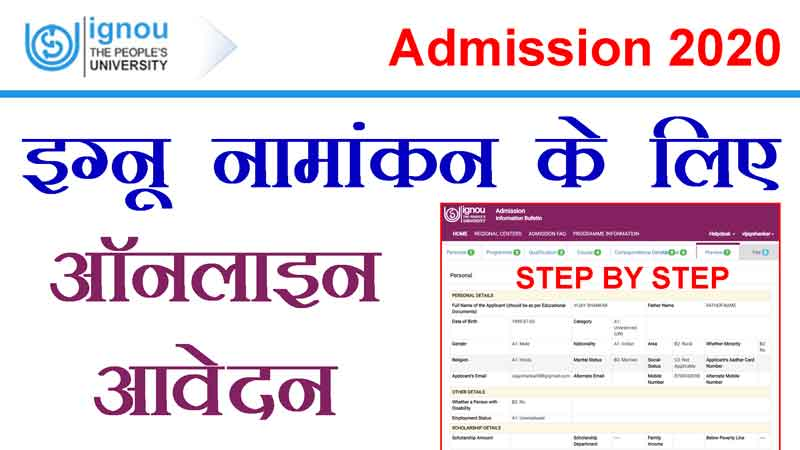 IGNOU-online-admission-session