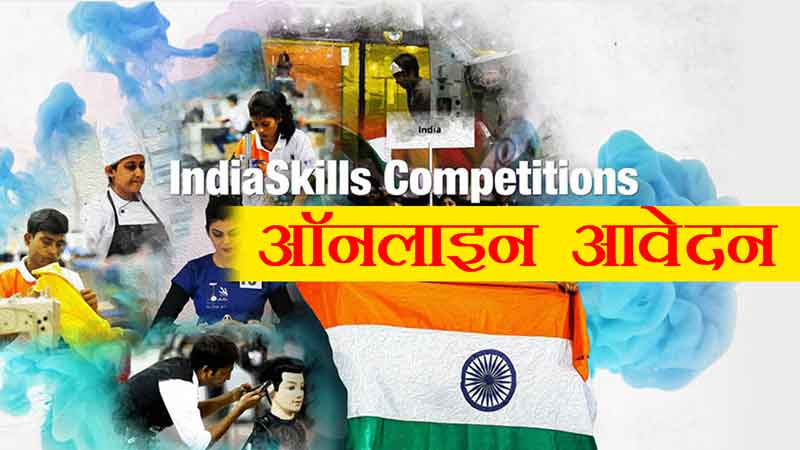 india-skills-competition-2020